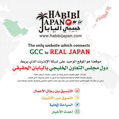 HABIBI JAPAN